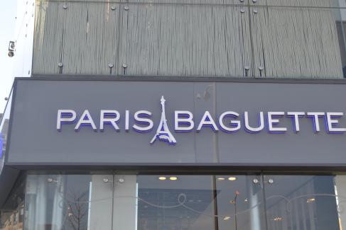 paris baguette 1